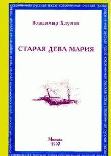 Книга писем