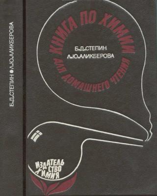Книга по химии для домашнего чтения