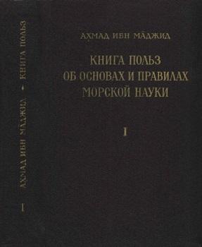 Книга польз об основах и правилах морской науки. Том.I