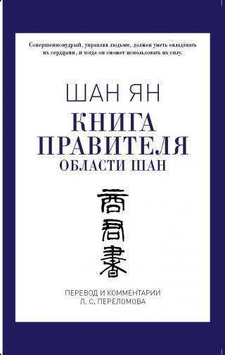Книга правителя области Шан, 2е изд.