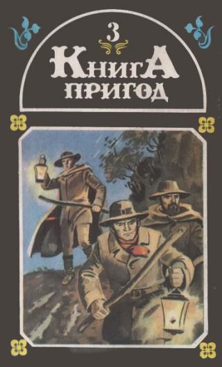 Книга пригод 3