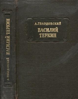 Книга про бойца