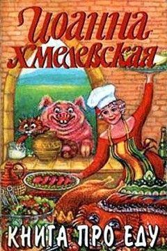 Книга про еду [Моя поваренная книга]