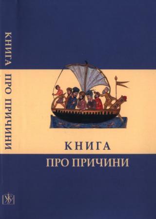 Книга про причини