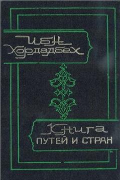 Книга путей и стран [Китаб ал-масалик ва-л-мамалик]