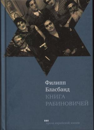 Книга Рабиновичей
