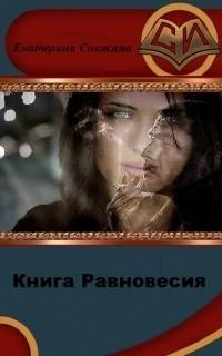 Книга Равновесия (СИ)