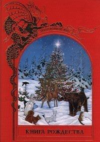 Книга Рождества