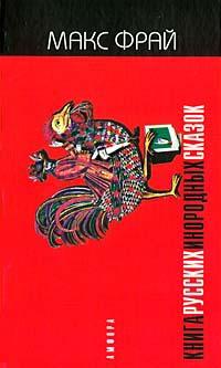 Книга русских инородных сказок