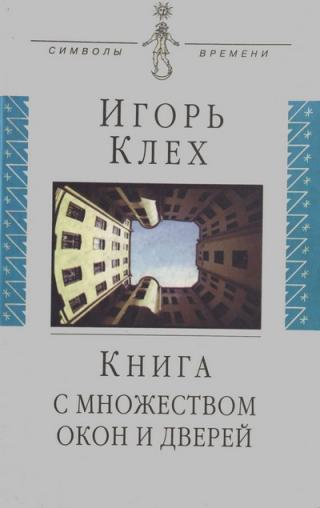 Книга с множеством окон и дверей