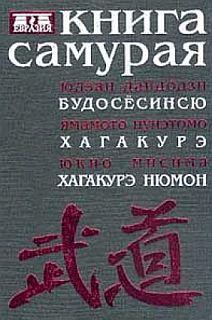 Книга самурая. Бусидо. Военный канон самурая с комментариями