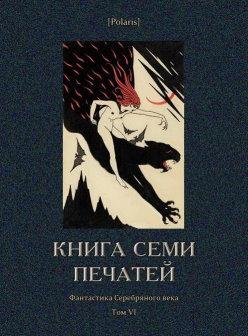 Книга семи печатей [Фантастика Серебряного века. Том VI]