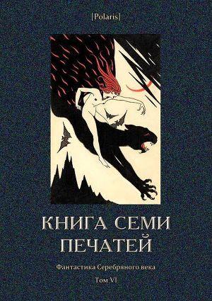 Книга семи печатей