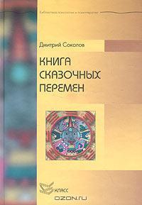 Книга сказочных перемен