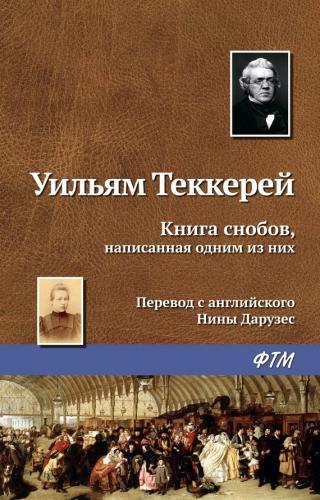Книга снобов, написанная одним из них
