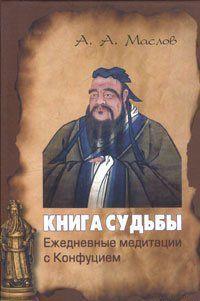 Книга судьбы: ежедневные медитации с Конфуцием