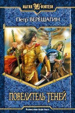 Книга Теней (Повелитель Теней)