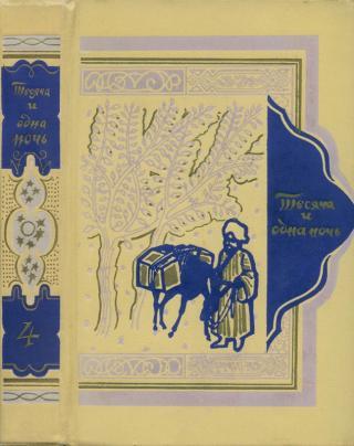 Книга тысячи и одной ночи. Том 4. Ночи 270-434