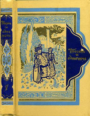 Книга тысячи и одной ночи в восьми томах (1-й том)