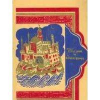 Книга тысячи и одной ночи в восьми томах, Том 3-й