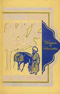 Книга тысячи и одной ночи в восьми томах, Том 4-й