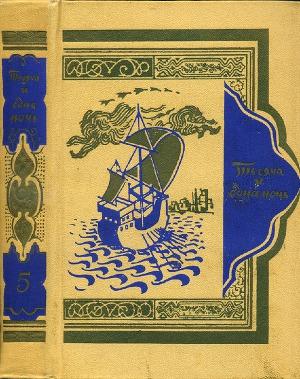 Книга тысячи и одной ночи в восьми томах, Том 5-й