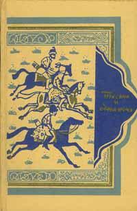 Книга тысячи и одной ночи в восьми томах, Том 7-й