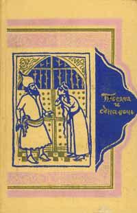 Книга тысячи и одной ночи в восьми томах, Том 8-й