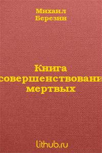 Книга усовершенствования мертвых