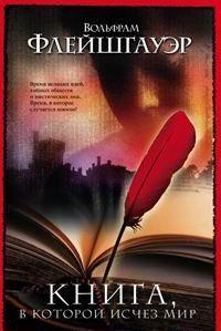 Книга, в которой исчез мир