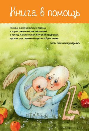 Книга в помощь