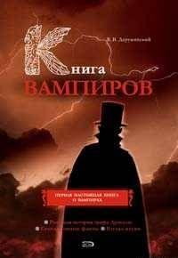 Книга вампиров