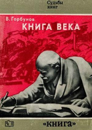 Книга века. О работе В. И. Ленина «Государство и революция»