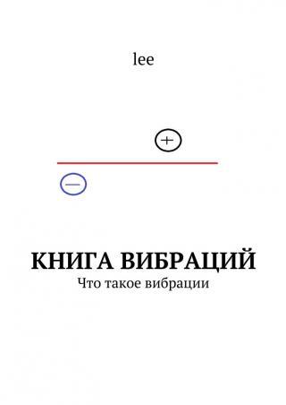 Книга вибраций