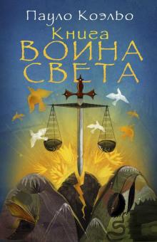 Книга Воина Света