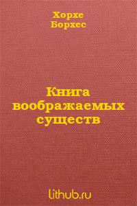 Книга воображаемых существ