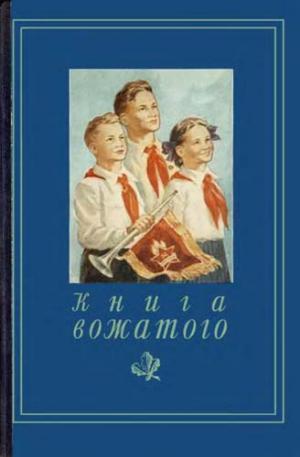 Книга вожатого