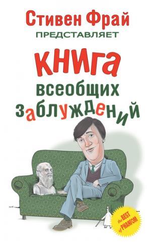 Книга всеобщих заблуждений [The Book of General Ignorance-ru]