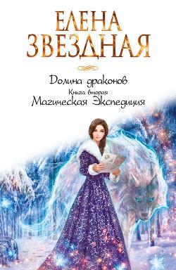 Книга вторая. Магическая Экспедиция