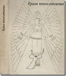 Книга юного атеиста