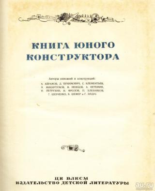 Книга юного конструктора