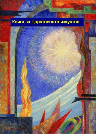 Книга за Царственото изкуство