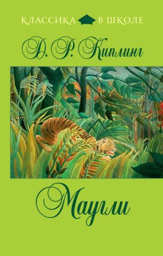 Книга за джунглата (Маугли)