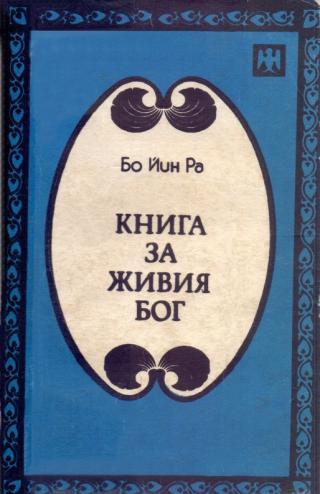 Книга за ЖИВИЯ БОГ