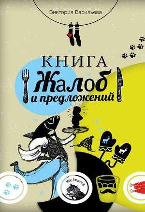 Большая книга одесского юмора (сборник) скачать книгу романа.