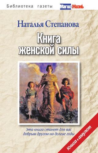 Книга женской силы