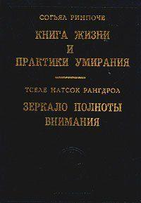 Книга жизни и практики умирания