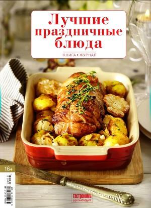 Книга-журнал. Лучшие праздничные блюда 2015/6