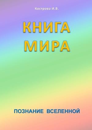 КнигаМира