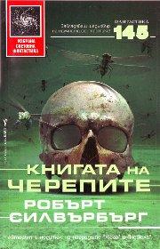 Книгата на черепите [The Book of Skulls - bg]